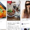 Pinterest(ピンタレスト)で情報を集める!整理する!未来の自分のための情報ツールを使いこなす。