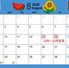 GR札幌 8月営業時間