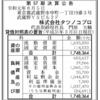 株式会社タツノコプロ 第57期決算公告