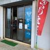 【伊良部島】西原釣具店