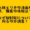 小林エリカの漫画や本、個展の情報は?なぜウラン(核放射能)について拘るのか理由を調査!イラスト画像有り