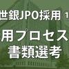 世銀JPO採用①: 採用プロセスと書類選考