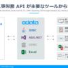 freee 人事労務 API をドライバー化:各種ツールから接続してみた