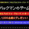 PA-3×パックマンのゲームが遊べる!~ゲームでプリン体情報を集めて、明治プロビオヨーグルトギフト券を当てよう!~