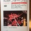 「知研フォーラム」338号--10月セミナーと11月セミナー