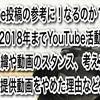 YouTube投稿の参考に!なるのか?2011~2018年までの長文で駄文なYouTube活動報告書。始めた経緯や動画のスタンス、提供動画をやめた理由など。