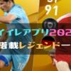 【レジェンド】ウイイレアプリ2020新搭載レジェンド総合値ランキング