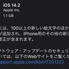 iOS14.2 アップデート 所要時間・変更点・不具合まとめ