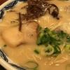 ランチ日記 #73 八重洲の博多ラーメン「由○(よしまる)」のワンタン麺