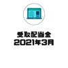 2021年3月の受取配当金