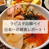 【ラビスタ函館ベイ】海鮮満載の超豪華な朝食バイキングをレポート!