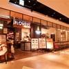 【渋谷の穴場おすすめカフェ】のんびりできるオシャレカフェ