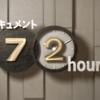 ドキュメント72時間が好きな理由と面白い回を紹介したい