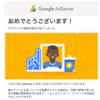 【2017年7月】ブログ開設から3週間でGoogle AdSense審査を一発通過しました!
