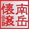 【南岳懐譲】瓦を磨いて鏡となす(南岳磨甎)- 禅僧の逸話 -