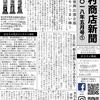 奥村商店新聞_2018年6月第1号