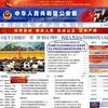 インターポールの総裁が中国で行方不明になった事件 / The case of dissappearande of Interporl President in P. R. China