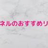 【厳選】シャネルのおすすめリップ