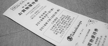 【高島屋友の会の優待サービス】中元期の5%割引お買物優待券を使った感想