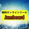 オンライン授業で役に立つ!「Google Jamboard」を使ってみよう!【オンラインツール/教材準備】