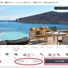 マリオット公式サイトで料金が税込みで表示できるようになり比較に便利になりました!