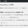 WordPress で更新済みなのに更新通知表示が消えない