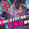 【Splatoon2】新たなユニット『テンタクルズ』も登場で超面白そう!!