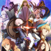 Fate/Grand Order -絶対魔獣戦線バビロニア- 視聴