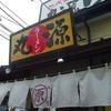 【オススメ5店】大阪府その他(大阪)にあるラーメンが人気のお店