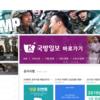 韓国軍人の連絡事情