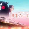 トレインディドラマ「熊本フォーリンラブ2」