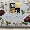 神戸ショコラ アールグレイがすごくお気に入りだった!