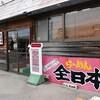 「らーめん全日本高尾台店」 半年ぶりの訪問!今回、初の一杯を頂いてきました。