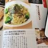 「彩菜」中万々店 あさりの和風パスタ