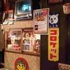 【札幌駅~すすきの駅周辺】大学生におすすめな安い居酒屋7選!