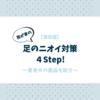 【保存版】足のニオイ対策4ステップ!○○のクリームで臭いが改善された!?