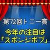 9ベル【音大生 吉村南美の「タッチを劇場に連れて行って」】第72回トニー賞、今年の注目は『スポンジボブ』!