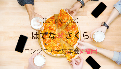 """福岡で、はてな×さくら「エンジニア大忘年会」開催! """"技術と組織""""トークと豪華パネルディスカッションで年忘れ!"""