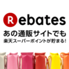 3クリックで1.5%還元 JALの航空券購入は「Rebates」利用がおすすめ