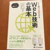 「この一冊で全部わかる Web技術の基本」を読んでみた