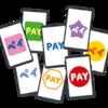【コンビニでキャッシュレス還元】「auPay」がファミマで利用可能に。キャッシュレス決済のポイント還元が広がる
