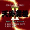天外魔境2 卍MARU ( manjimaru ) キャラゲーを超えた傑作RPG!PCエンジンソフトレビュー