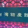 【東京・笹塚】台湾物産館でチャーミースノーアイスを食べてきました!