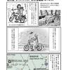 第86話:オートバイで行く 青木ヶ原樹海ウオーキング