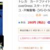 【ヴァンガード】#VG333円発売 でキャンペーン開始。更にヴァンガードのデッキ等も予約で300円以下で購入可能に!