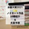 2021年本屋大賞ノミネート作品10冊紹介「大賞予想」