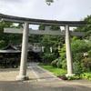 【御朱印】秋田県 彌高神社