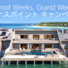 SPG Great Weeks, Grand Weekendsキャンペーンで2倍のポイントを獲得 SPGアメックスのメリット