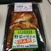 100円ローソンの1/2日分の野菜が摂れる包み焼は追加でソースとかかけたほうが美味い。