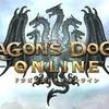 さよなら『ドラゴンズドグマオンライン』、最終日のサービス終了の様子をレポート